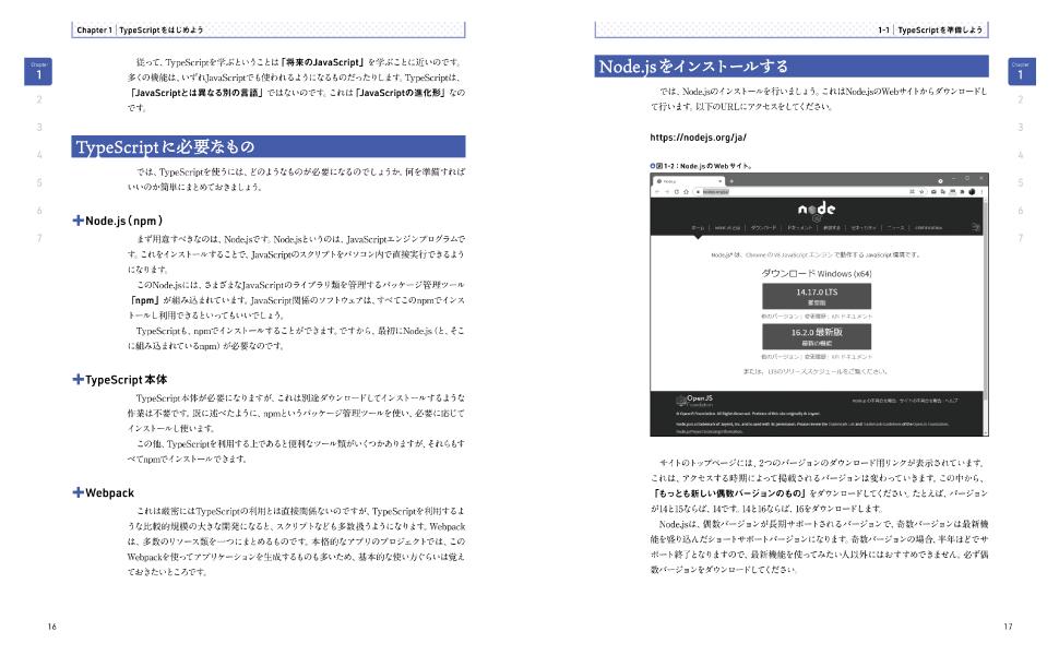 JavaScript Web 開発 言語 タイプスクリプト 入門