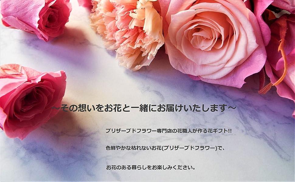 「美しく咲き続ける」プリザーブドフラワーは、大切な方への贈り物に最適です