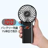 TDONE 4000mAhハンディ扇風機