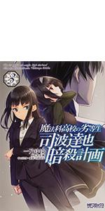 魔法科高校の劣等生 司波達也暗殺計画(MFコミックス アライブシリーズ)