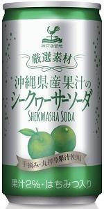 神戸居留地 沖縄県産 果汁の シークヮーサー ソーダ 手摘み
