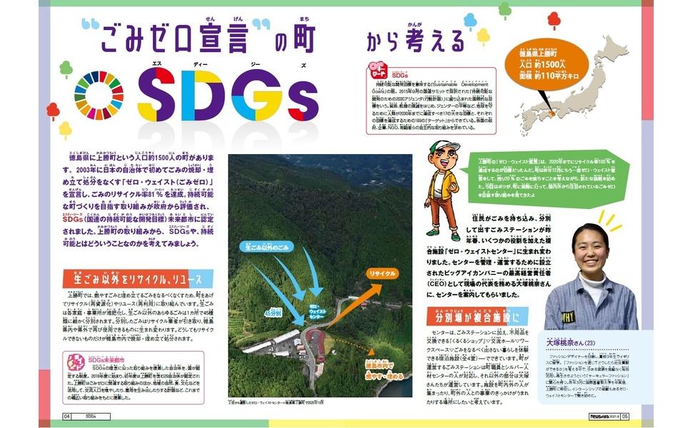 SDGs 徳島県 上勝町ごみゼロ リサイクル ゼロ・ウェスト