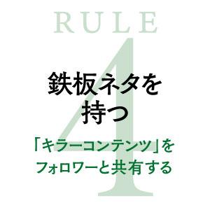 ルール4 鉄板ネタ