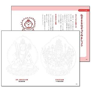 仏様の姿をなぞって描く写仏(仏画)