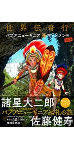 パプアニューギニア・マッドメン編