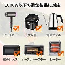 1000W以下の電気製品は利用できます