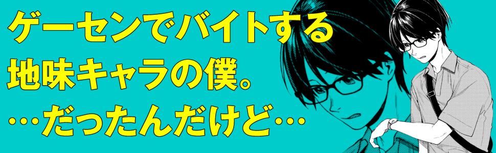 ゲーセンの彼女 (2) (角川コミックス・エース)
