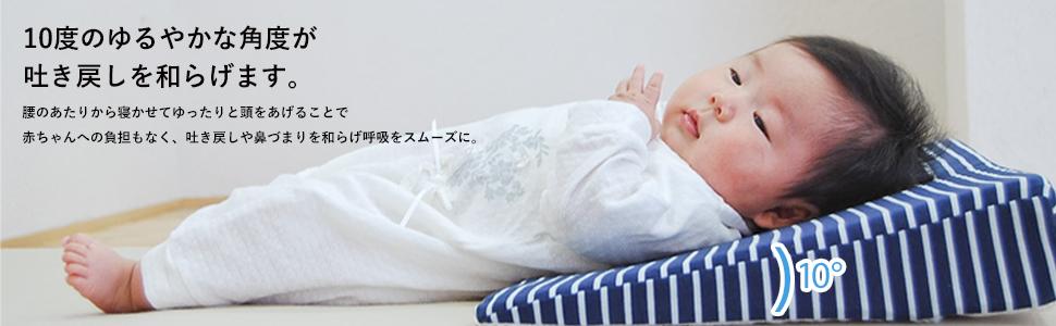 赤ちゃん、スリーピングピロー、吐き戻し防止
