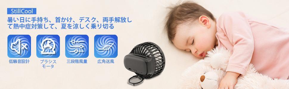 4段階風量調節  5000mAh usb充電式扇風機