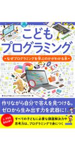 ゲームプログラマー プログラミング プログラマー はじめてのプログラミング わくわくプログラミング プログラミングって何? プログラミングの仕組み プログラミング教育 ネットのルー