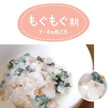 ママごはんつくって、画像8、野菜とツナのホワイトソースがけ、レシピ