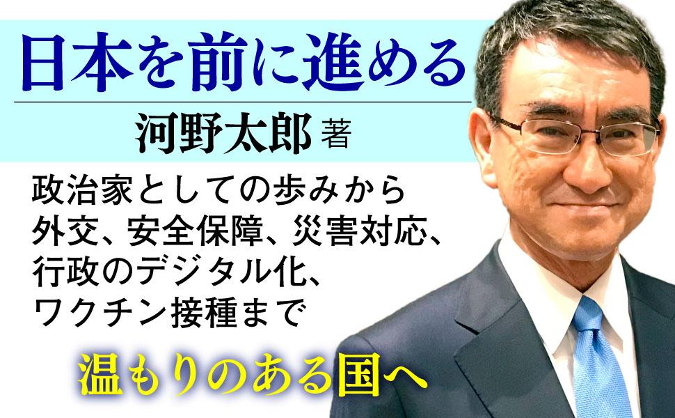 日本 前に進める 河野太郎 政治家 歩み 外交 安全保障 災害対応 行政 デジタル化 ワクチン接種 温もり 国