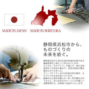 日本製 国産 静岡県 浜松
