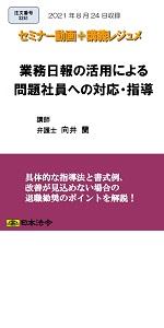 業務日報の活用による問題社員への対応・指導(S241)