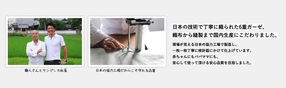 日本製、社長、こだわり、安心