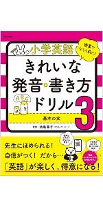 小学英語 きれいな発音・書き方ドリル3 基本の文