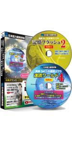 速読術トレーニングソフト 速読術トレーニングの教科書 【PDF版】 記憶力トレーニングソフト CD2枚組