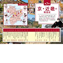 sengoku186-187
