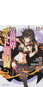 異世界チート魔術師 (11) (角川コミックス・エース)