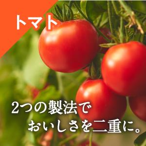 トマトは2つの製法でおいしさを二重に引き出す