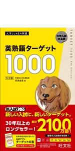 ターゲット1000