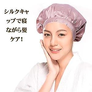 イトキャップ シルク100% 紐付き サイズ調整可 メンズ レディース 抜け毛 予防 快眠グッズ 睡眠 安眠 就寝 美髪 帽子 女性 ロングヘア ナイト キャップ 保湿 ヘアケア プレゼント