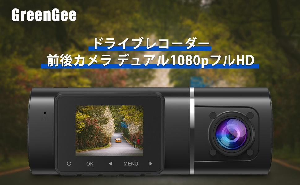 【2021年進化型高画質】GreenGee ドライブレコーダー 前後カメラ デュアル1080P+1080PフルHD 同時録画