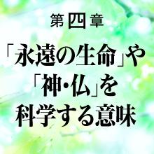 永遠の生命 神 仏 科学 スピリチュアル 宗教 死後の生命 ブレイクスルー思考 生きがい論 信じる 非科学 プラス思考 マイナス思考 物質主義 科学的スピリチュアル・ケア 人生観 メッセージ 重病