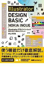 Illustrator Photoshop InDesign デザイン