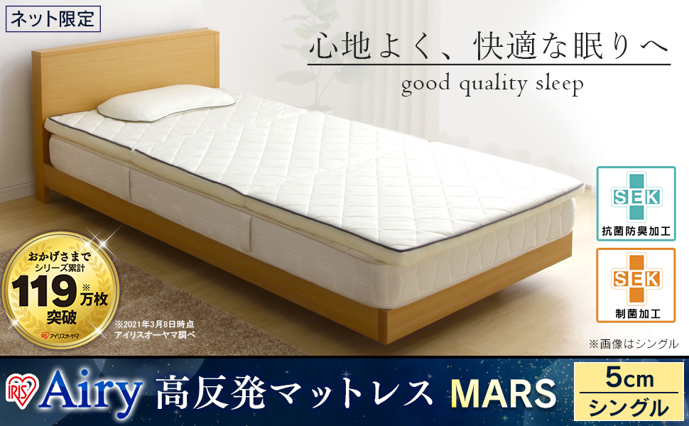 エアリー MARS-S