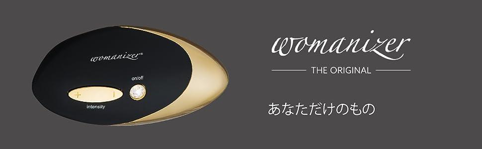 Womanizer ウーマナイザー W500 ブラックゴールド 12種吸引モード 暗闇での照明効果 2年間の保証 完全防水 ナイトライト クリトリスバイブ