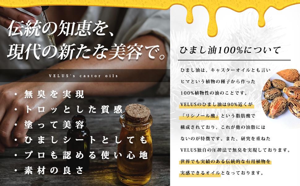 caster-oil-sub_03
