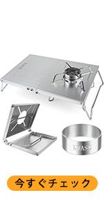SOTO ST310 遮熱テーブル