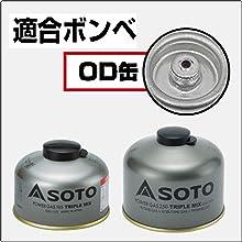 ガス燃料のOD(アウトドア)缶に対応