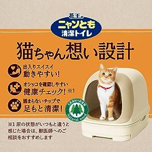 ニャンとも清潔トイレ 猫ちゃん想い設計。1週間取り替えなしでもニオわない※。おそうじもカンタン。猫ちゃんの快適も、清潔も、健康ももちろん、飼い主さんの快適も実現しました。