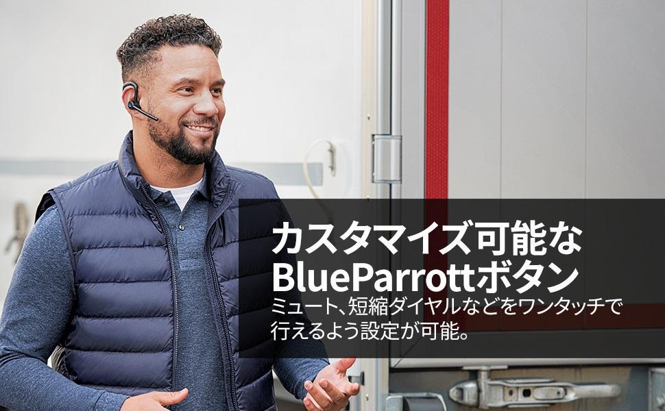カスタマイズ可能な BlueParrottボタン