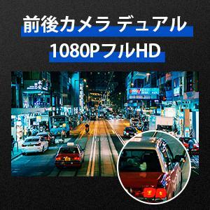 前後カメラ デュアル1080P+1080PフルHD 同時録画
