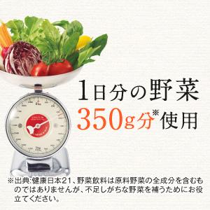 1本に1日分の野菜