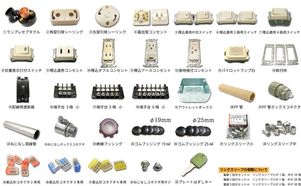 第二種電気工事士技能試験用 器具セット一覧