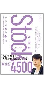 Stock4500