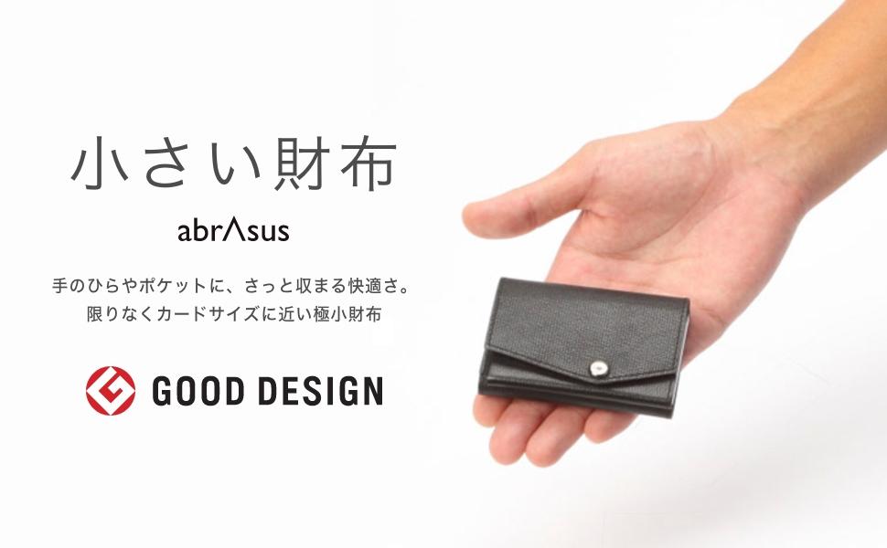 小さい財布abrAsus(アブラサス)ほぼカードサイズ。なんと約6✕9cmの財布