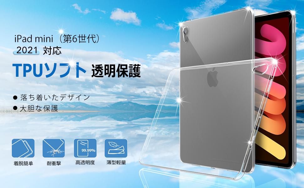 iPad mini6 TPU