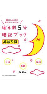 寝る前5級