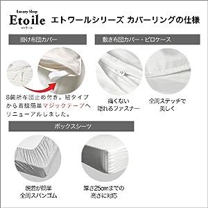エトワール  etoile デティール マジックテープ ファスナー