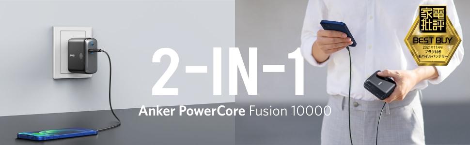 Anker PowerCore Fusion 10000