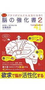 脳の強化書2
