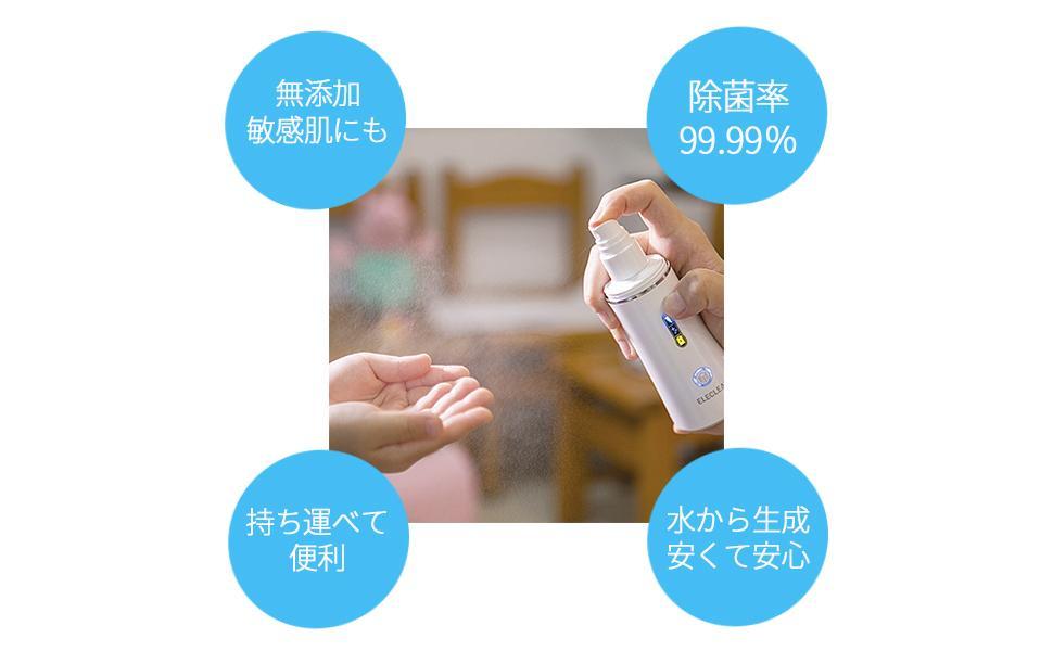 無添加 敏感肌にも 除菌率99.99% 持ち運べて便利 水から生成安くて安心