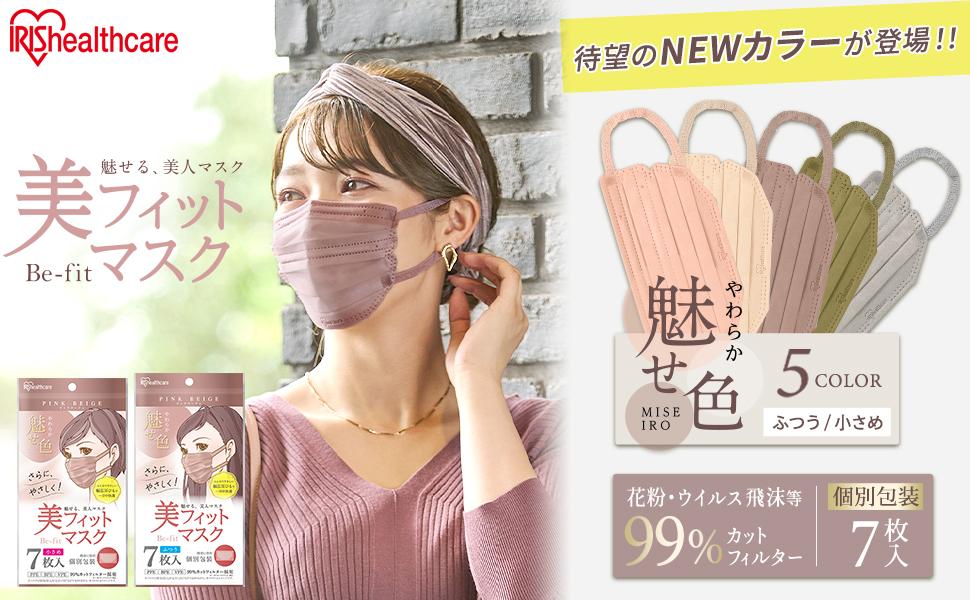 美フィットマスク 小さめふつうサイズ 7枚入