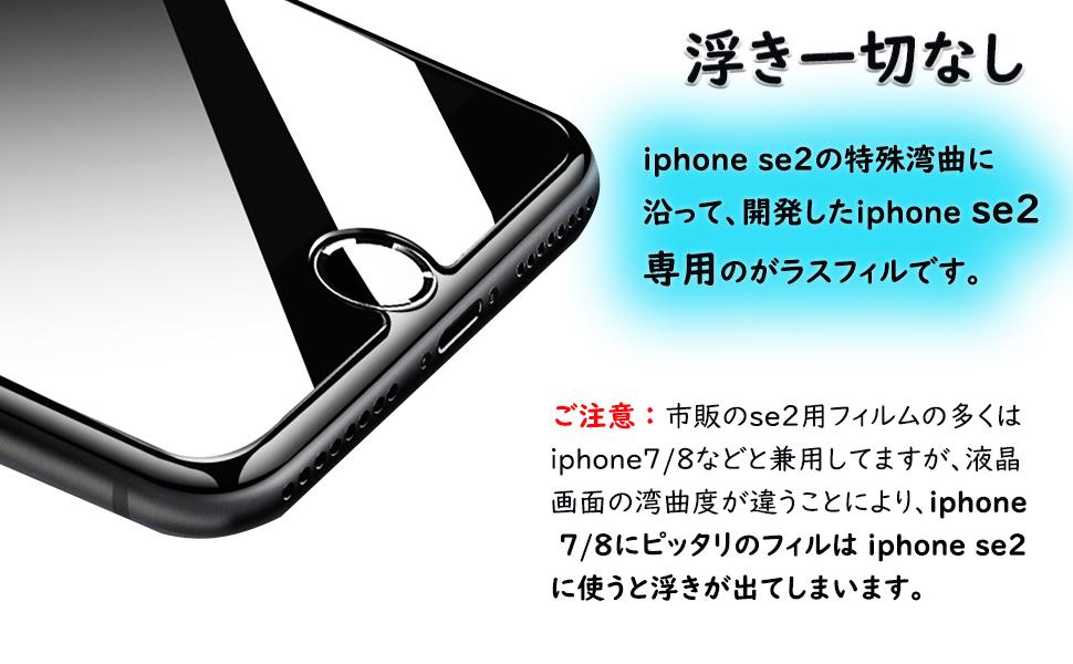 iphonese2 ガラスフィルム 浮きなし