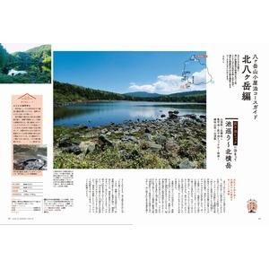 山と溪谷9月号 八ヶ岳